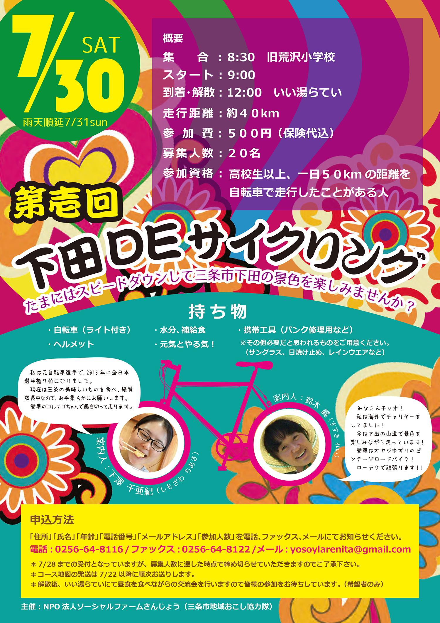 web下田DEサイクリング