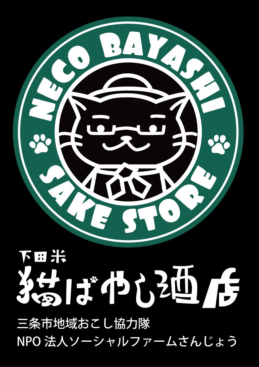 猫ばやし酒店ロゴ